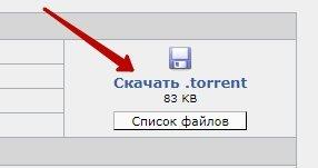 Скачивание торрент-файла