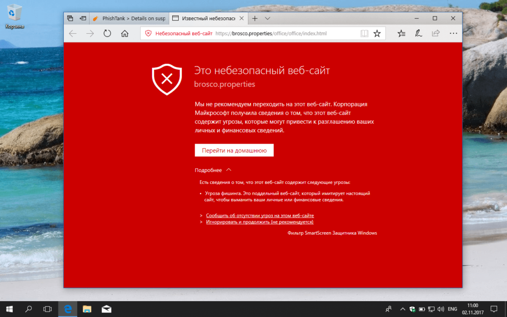 SmartScreen о небезопасном веб-сайте