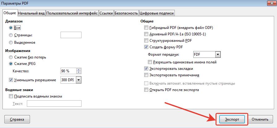 Сохранение документа в формате PDF