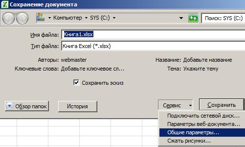 Сохраняем документ и переходим в общие параметры