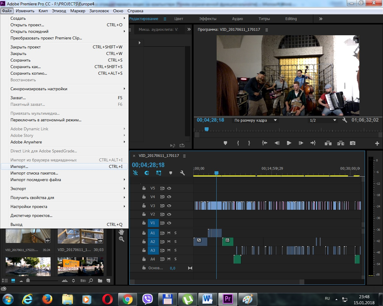 Создание нового проекта в программе Adobe Premiere