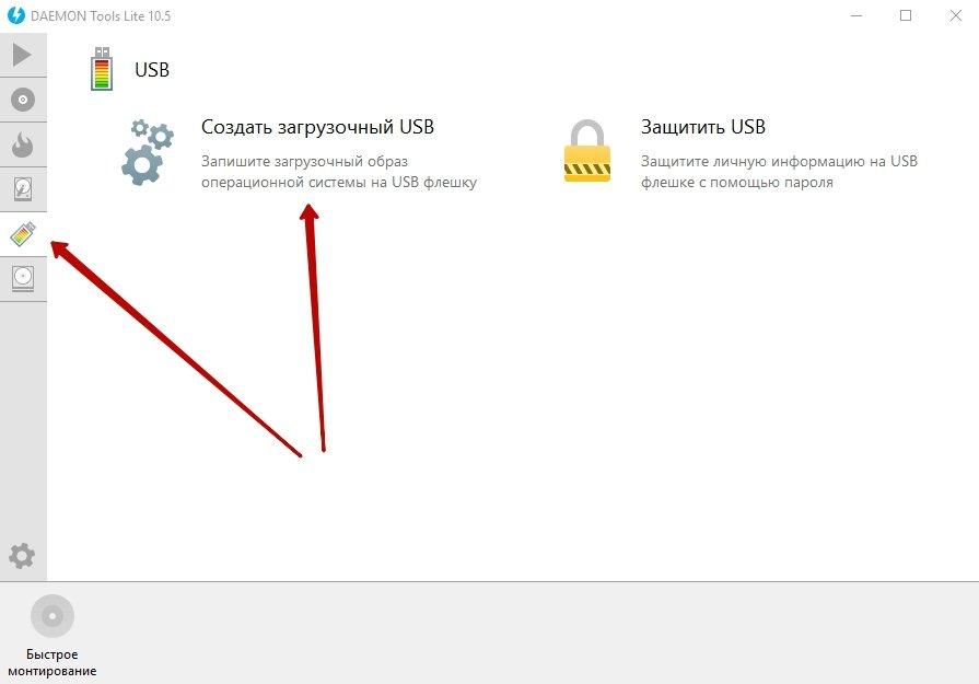 Создание загрузочного USB