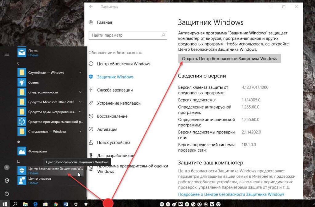 """Откройте """"Центр безопасности Защитника Windows"""""""