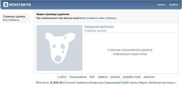 Удаленная страница ВКонтакте
