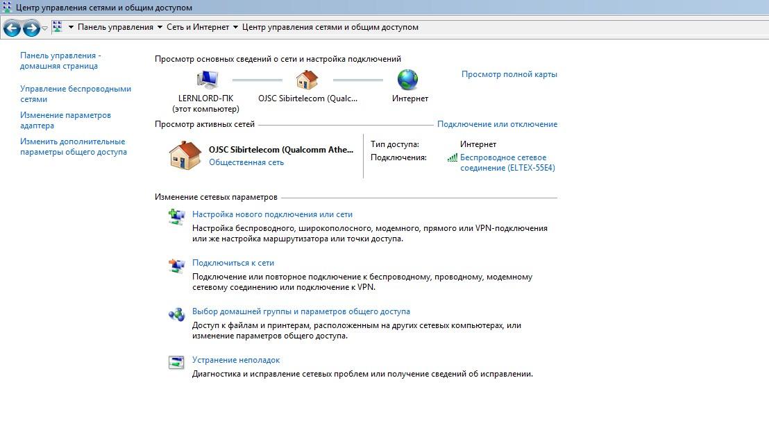Вкладка «Центр управления сетями и общим доступом»