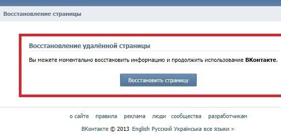 Восстановление удаленной страницы ВКонтакте
