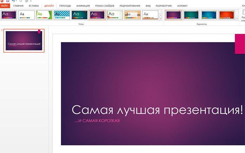 Выбор темы PowerPoint