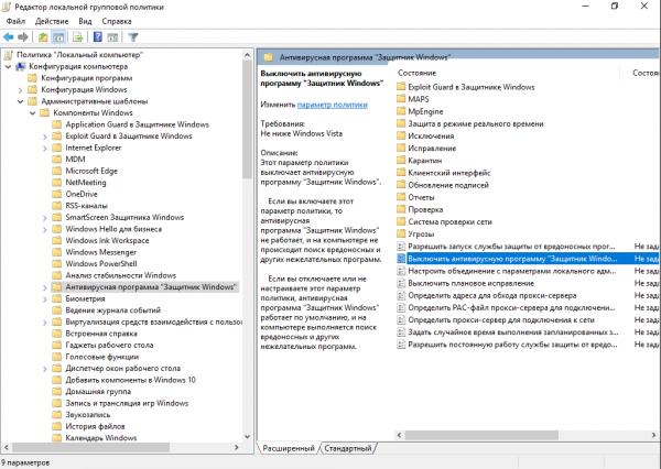 Выключаем антивирусную программу защитник Windows