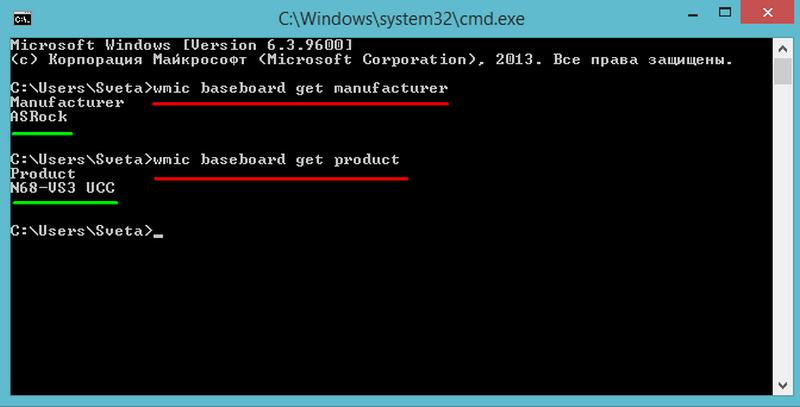 Выполнение комбинации wmic baseboard get product