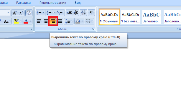 Выравнивание текста по правому краю
