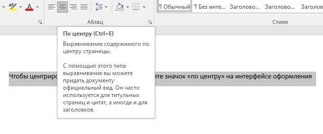 Выравнивание текста по центру