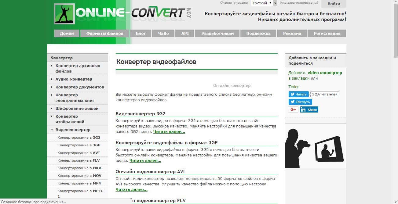 Заходим на сайт для конвертирования видео с помощью сайта online-convert