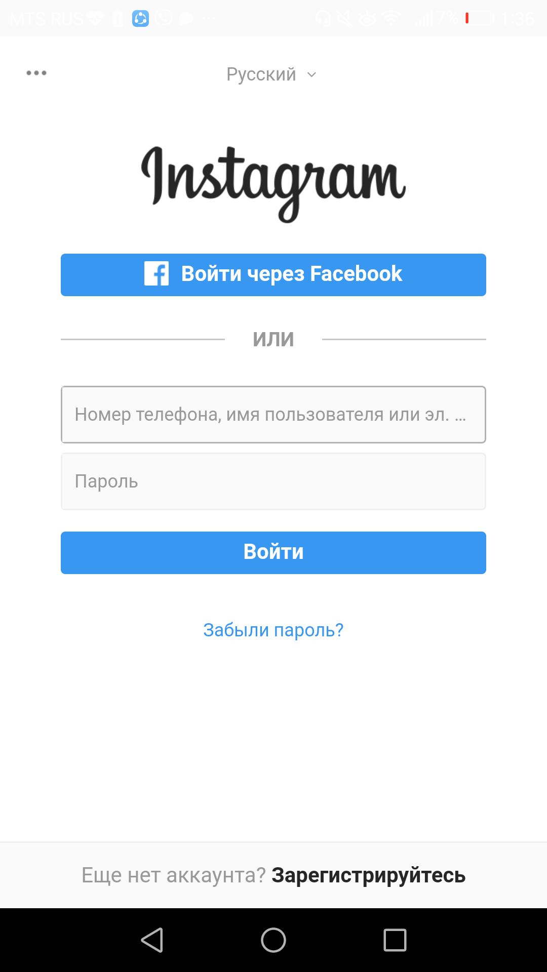 Запускаем приложение и авторизируемся