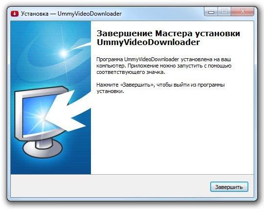 Завершение установки Ummy Video Downloader