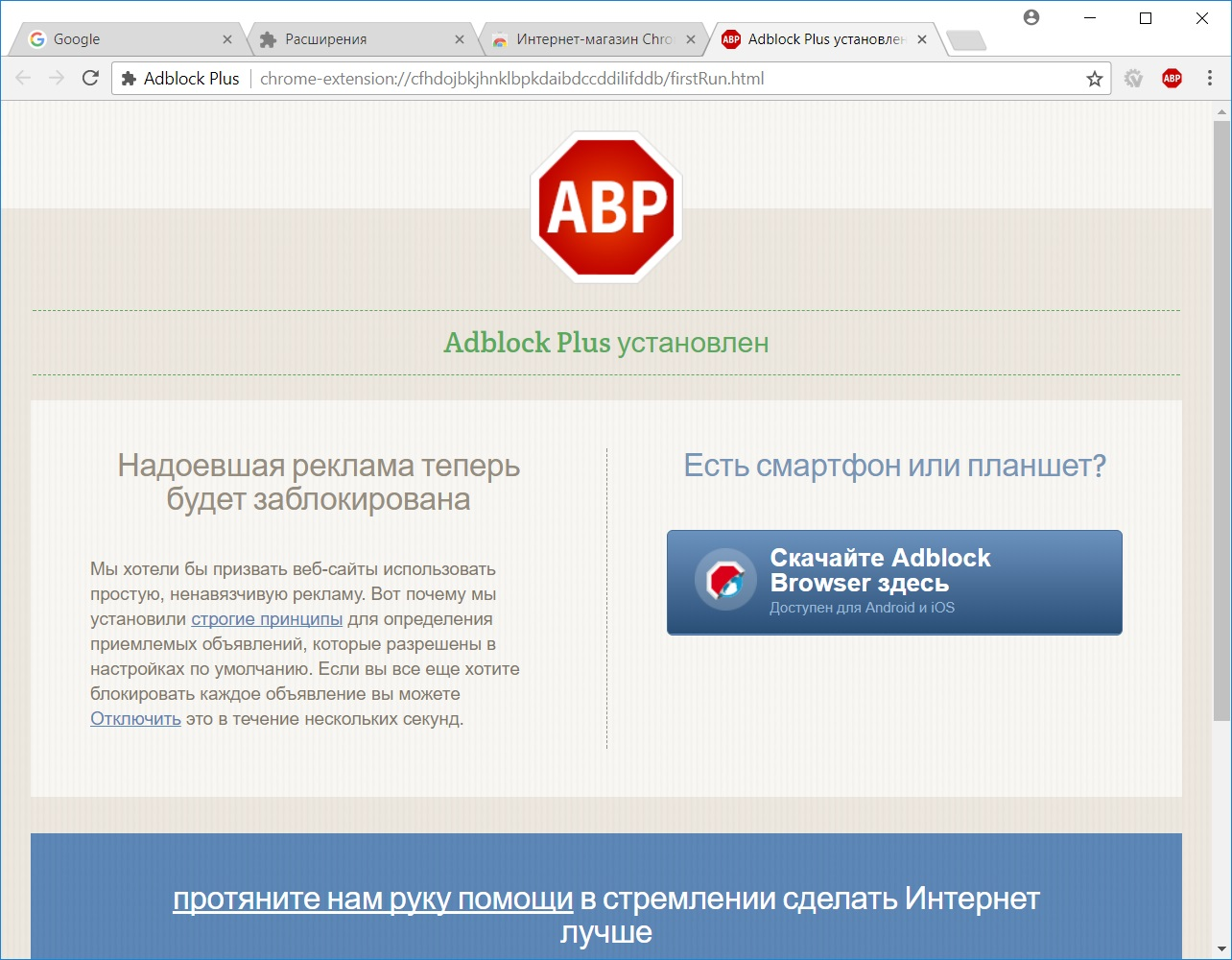 Adblock Plus установлен