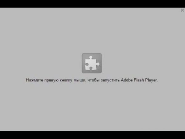 Adobe Flash Player не запускается