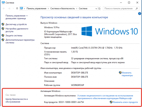 Активация Windows 10 выполнена