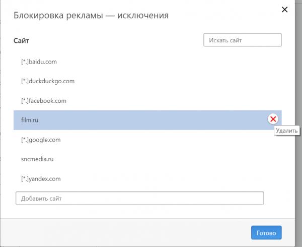 Что бы вернуть сайт выделяем адрес и нажимаем «Удалить»