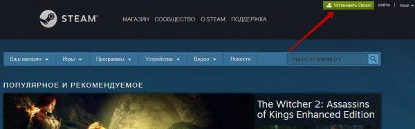 Для Windows 10 используем клиент Steam