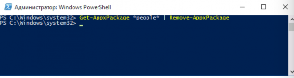 Для удаления программы «Люди» вводим Get-AppxPackage Package *people* Remove-AppxPackage
