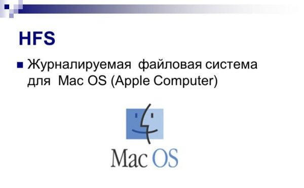 Файловая система HFS   для macOS