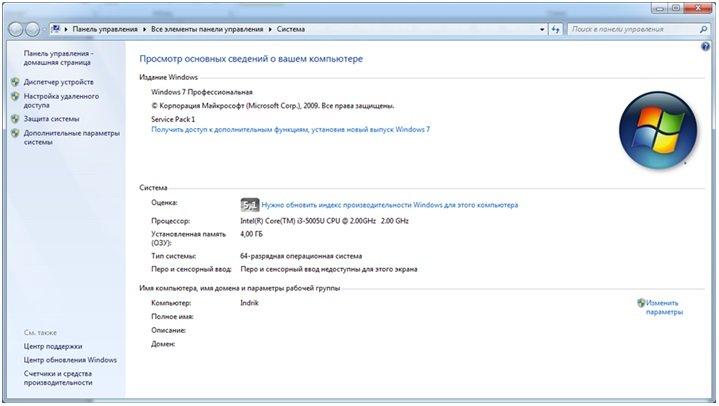 Информация о процессоре и объеме оперативной памяти системы
