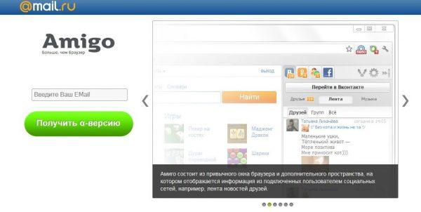 Интерфейс браузера Амиго