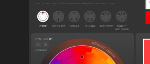 Интерфейс сайта ColorScheme