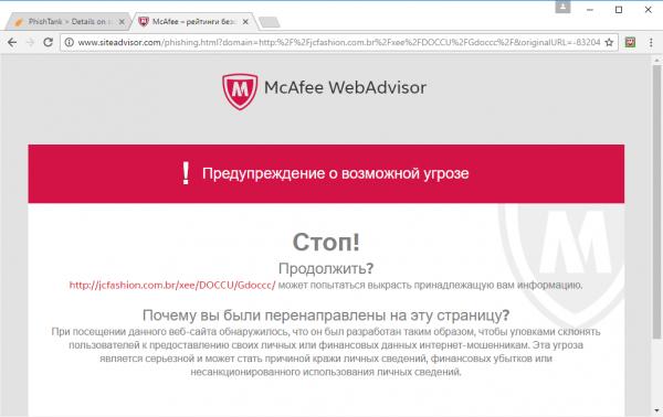 Интерфейс сайта McAfee WebAdvisor
