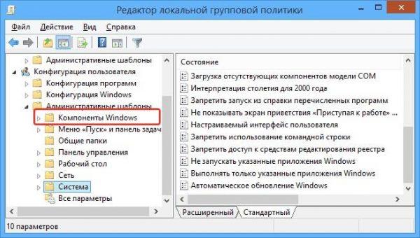 Из списка выбираем пункт «Компоненты Windows» и открываем его