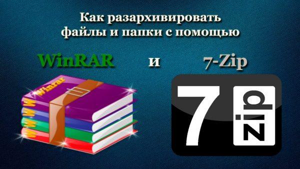 Как разархивировать файлы и папки с помощью WinRaR и 7-Zip