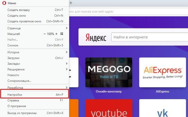 Кликаем левой кнопкой мыши на значок браузера Opera, в меню выбираем пункт «Настройки»