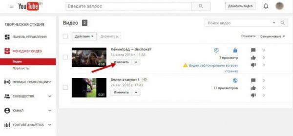 Кликаем на кнопку «Изменить» рядом со своим видео