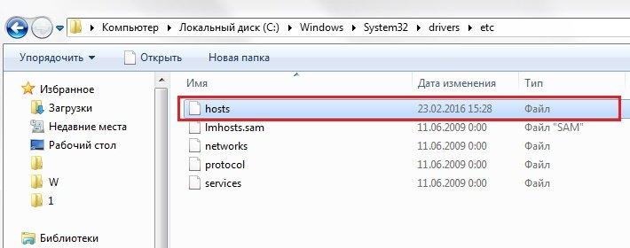 Кликаем по файлу hosts