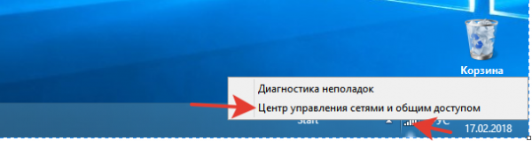 Кликаем правой кнопкой мыши по иконке беспроводной сети на панели задач и выбираем «Центр управления сетями общим доступом»