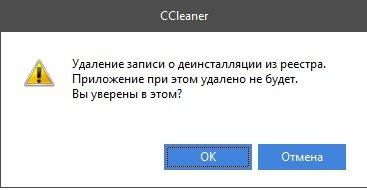 Кнопка «Удалить» производит только очистку записей реестра