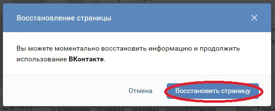 Кнопка «Восстановить свою страницу»