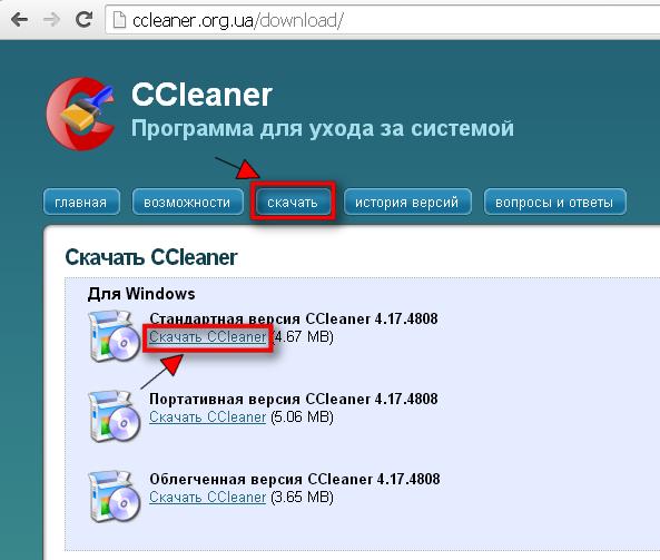 Кнопка скачивания программы CCleaner