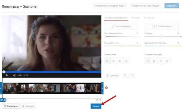 Когда обрезка видео завершена, кликаем на кнопку «Готово»