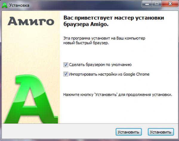 Мастер установки браузера Amigo