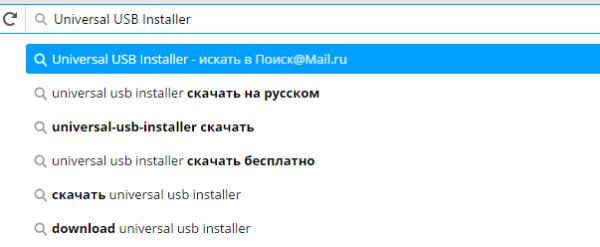 Набираем в любом браузере Universal USB Installer