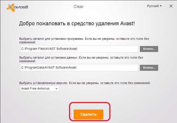 Находим стандартную папку Avast и нажимаем «Удалить»