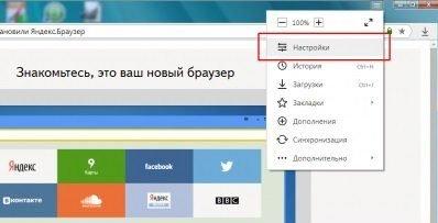 Настройка Яндекса по умолчанию