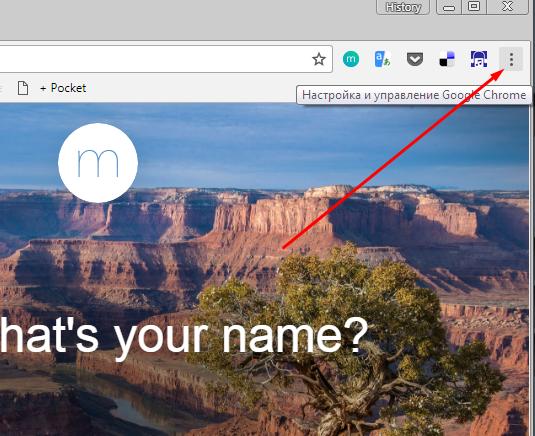 Нажимаем «Настройка и управление Google Chrome»