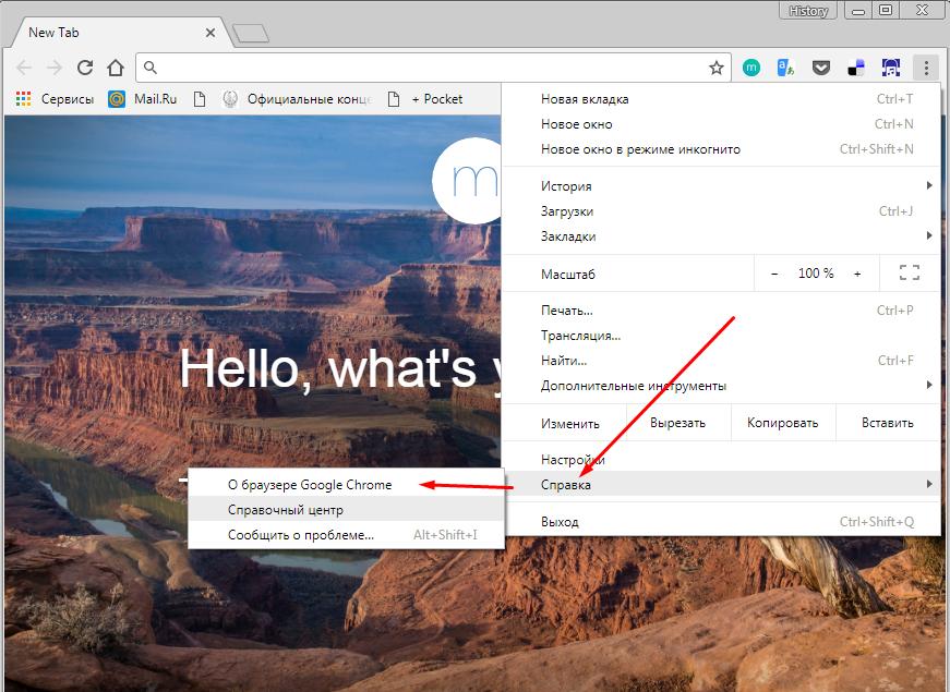 Нажимаем «Справка», а затем нажимаем «О Google Chrome»