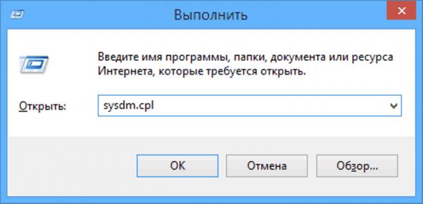 Нажимаем Win+R, в окне «Выполнить» вводим sysdm.cpl, нажимаем «ОК»