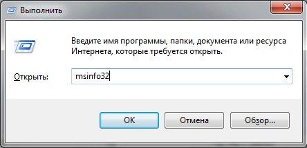 Нажимаем Win+R, в строке ввода набираем «Msinfo32» и кликаем мышью по кнопке «ОК»