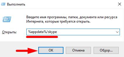 Нажимаем Windows + R и вводим %appdata%/skype