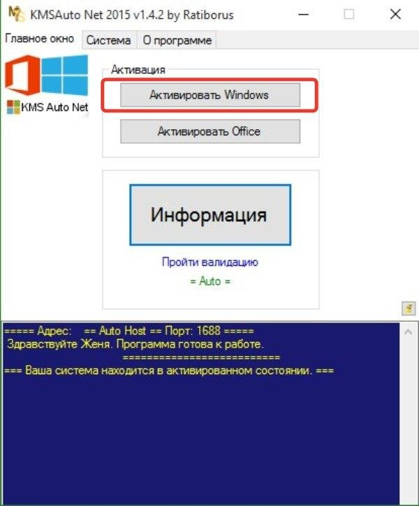 Нажимаем кнопку «Активировать Windows»
