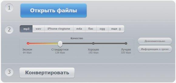 Нажимаем кнопку «Открыть файлы»